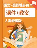 人教統編版高中語文選擇性必修中冊 同步課件+教案