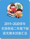 (統編版)2019~2020學年全國各地區二年級下學期期末語文試卷匯總