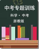 备战2021中考 浙教版科学 中考专题训练(答案未分开)