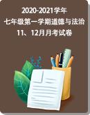 2020-2021学年七年级第一学期道德与法治11、12月月考试卷