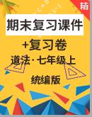 【期末复习】统编版道德与法治七年级上册单元复习课件+复习卷(教师版+学生版)