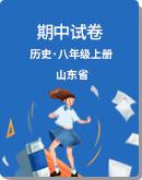 山東省 2020—2021學年 八年級上冊 歷史 期中試卷