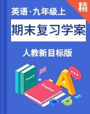 【寒假复习】新目标英语九上期末复习学案(原卷版+教师版)