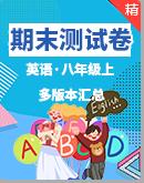 【期末备考】初中英语八年级上期末测试卷汇总(多版本汇编)