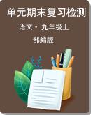 (部編版)2020-2021學年九年級語文(上)期末復習期末復習各單元檢測(含答案)