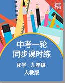 【备考2021】初中化学一轮复习同步课时练(课件+练习)