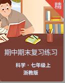 浙教版科學七年級上冊期中期末復習練習