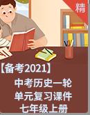 【備考2021】中考歷史一輪復習(七年級上冊) 單元復習課件