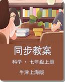 牛津上海版科學 七年級上冊  同步教案