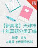 【新高考】天津市(2011-2020年)十年高考真题分类汇编(解析卷)