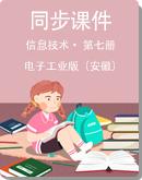 小学信息技术 电子工业版(安徽)第七册 同步课件
