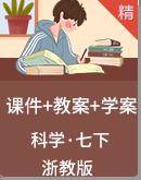 浙教版科学七年级下册课件+教案+学案