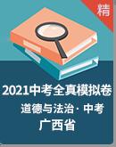2021年廣西省中考道德與法治名校全真模擬卷(含答案)