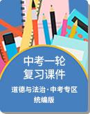 2021届安徽 中考道德与法治 一轮复习课件