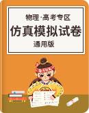 2021年1月浙江省 普通高校招生 选考科目考试物理 仿真模拟试卷 Word版含解析