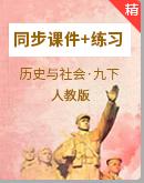 人教版历史与社会九年级下册同步课件+练习(含素材)