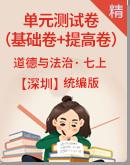 【深圳专版】统编版道德与法治七年级上册单元测试卷(基础卷+提高卷)