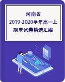河南省2019-2020學年高一上學期期末英語試卷精選匯編