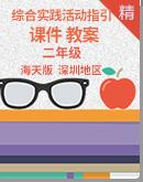 海天版《綜合實踐活動指引》小學二年級同步課件教案素材