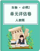 2020—2021學年 高中生物 人教版 必修二 單元評估(原卷板+解析版)