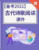 【备考2021】高考语文一轮 古代诗文阅读 课件