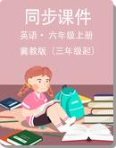 小學英語 冀教版(三年級起) 六年級上冊 同步課件
