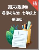 2020-2021学年度七年级道德与法治上学期期末测试卷