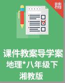 湘教版地理八年级下册同步课件+教案+导学案