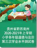 贵州省黔西南州2020-2021年上学期小学各年级道德与法治第三次学业水平测试卷