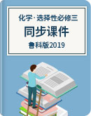 魯科版(2019)化學 選擇性必修三 同步課件