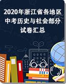 2020年浙江省各地区中考历史与社会部分试卷汇总