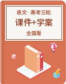 2020版 高考語文 三輪考前沖刺(全國版)課件+學案