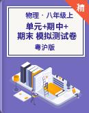 粤沪版物理八年级上册单元+期中期末达标检测卷(含解析)