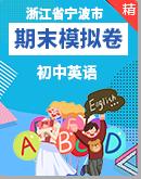 浙江省宁波市 2020--2021学年度上学期期末考试初中英语试卷(解析+听力音频 无听力书面材料)