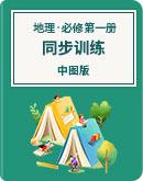 2020年高中地理 必修第一册 同步训练【中图版(2019)】