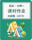 高中英語 外研版(2019)必修 第一冊 單元課時作業