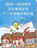 (冀教版)2019—2020学年河北省保定市六年级科学上册期末测试卷(PDF版,含答案)