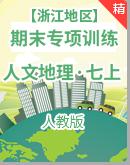 【2020年秋学期】人教版人文地理七年级上册期末复习专项训练(含解析)