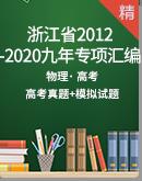 【新高考】浙江省(2012-2020年)九年高考物理專項分類匯編(解析卷)