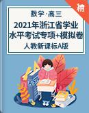 2021年浙江省高三數學人教新課標A版 普通高校學業水平考試 專項+模擬卷