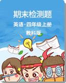 教科版(广州)四年级上册 英语 期末检测题(含答案 无听力)