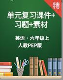 【期末�土�】人教PEP版英ㄨ�Z六�年�上��卧��土��n件+��}+素材