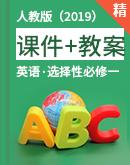 人教版(2019)英语选择性必修 第一册 课件+教案