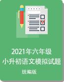 統編版2021年小學語文畢業升學模擬預測試卷(含答案)