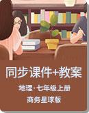 【精品】商務星球版 七年級地理上冊 同步課件+教案