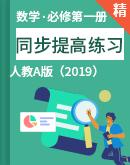 人教A版(2019)數學必修第一冊 同步提高練習(含詳解)