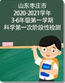 青島版(六三制)2020-2021學年山東棗莊市科學3-6年級第一學期第一次階段性檢測試卷 (無答案)