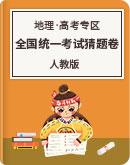 2020年普通高等學校招生 全國統一考試文科綜合地理猜題卷(人教版)