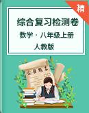 人教版数学八年级上册 综合复习检测卷(含解析)