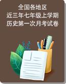 (2020年)全国各地区近三年第一学期七年级历史第一次月考试卷